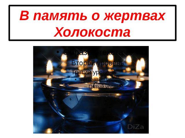 В память о жертвах Холокоста