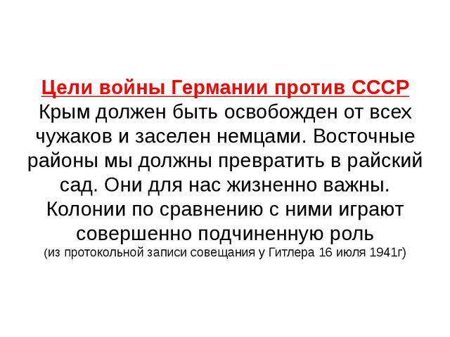 Цели войны Германии против СССР Крым должен быть освобожден от всех чужаков и...