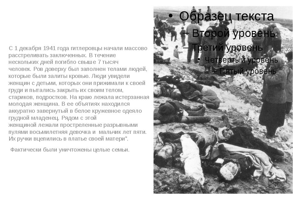 С 1 декабря 1941 года гитлеровцы начали массово расстреливать заключенных. В...