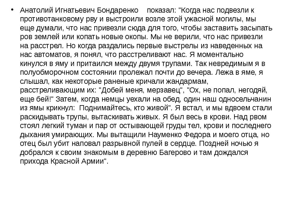 """Анатолий Игнатьевич Бондаренко показал: """"Когда нас подвезли к противотанковом..."""