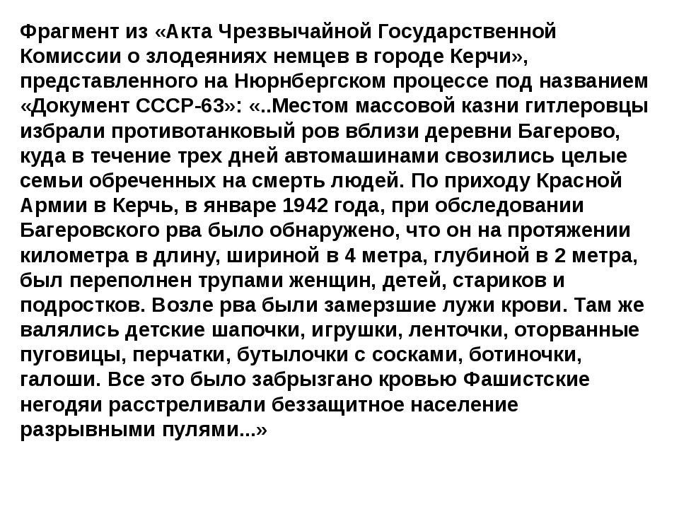 Фрагмент из «Акта Чрезвычайной Государственной Комиссии о злодеяниях немцев в...