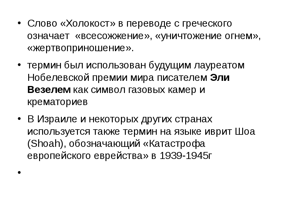 Слово «Холокост» в переводе с греческого означает «всесожжение», «уничтожение...