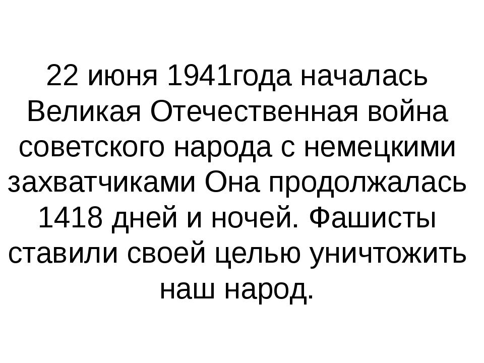 22 июня 1941года началась Великая Отечественная война советского народа с нем...