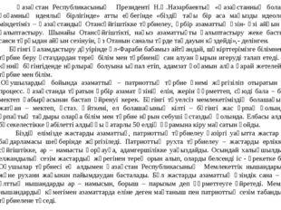 Қазақстан Республикасының Президенті Н.Ә.Назарбаевтың «Қазақстанның болашағы