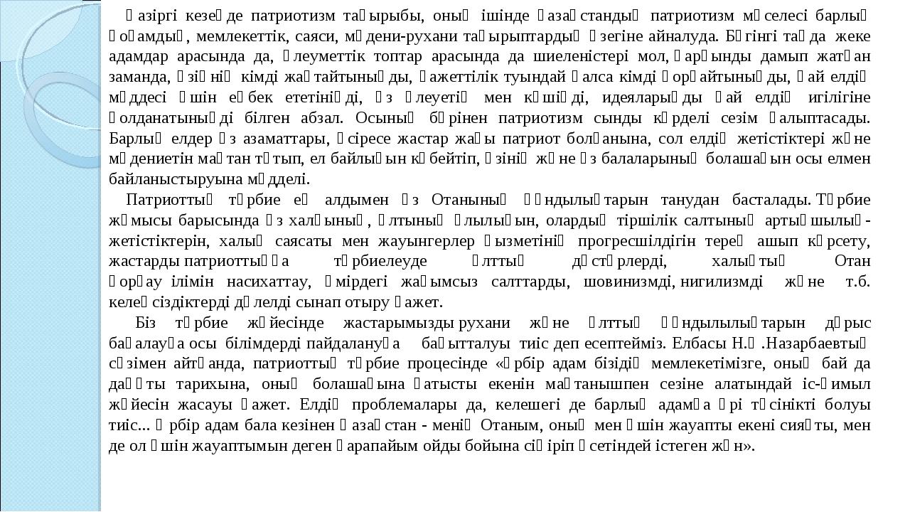 Қазіргі кезеңде патриотизм тақырыбы, оның ішінде қазақстандық патриотизм мә...
