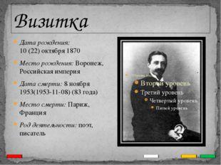 Визитка Дата рождения: 10(22)октября 1870 Место рождения: Воронеж, Российск