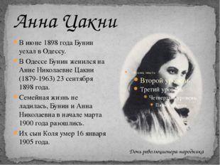 Анна Цакни В июне 1898 года Бунин уехал в Одессу. В Одессе Бунин женился на А