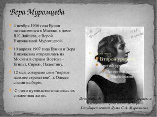 Вера Муромцева 4 ноябpя 1906 года Бунин познакомился в Москве, в доме Б.К. За