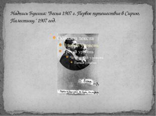 """Надпись Бунина: """"Весна 1907 г. Первое путешествие в Сирию, Палестину."""" 1907 г"""