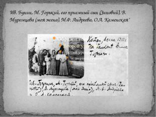 Ив. Бунин, М. Горький, его приемный сын (Зиновий), В. Муромцева (моя жена), М