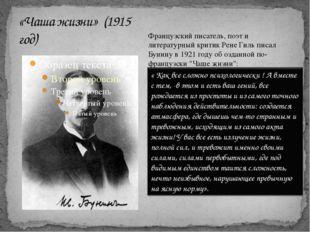 «Чаша жизни» (1915 год) Фpанцузский писатель, поэт и литеpатуpный кpитик Рене