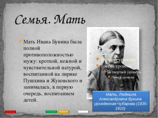 Семья. Мать Мать Ивана Бунина была полной противоположностью мужу: кроткой, н