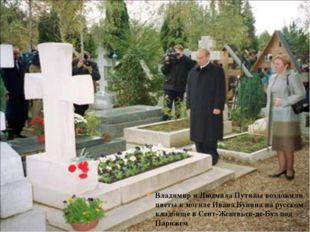 Владимир и Людмила Путины возложили цветы к могиле Ивана Бунина на русском кл