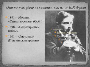 1891 – сборник «Стихотворения» (Орёл) 1898 - «Под открытым небом» 1901 - «Лис