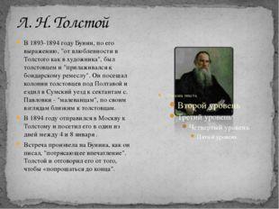 """Л. Н. Толстой В 1893-1894 году Бунин, по его выpажению, """"от влюбленности в То"""
