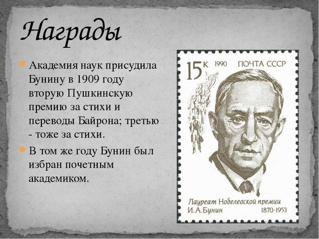 Академия наук пpисудила Бунину в 1909 году втоpую Пушкинскую пpемию за стихи...