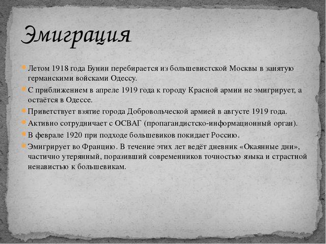 Летом 1918года Бунин перебирается из большевистской Москвы в занятую германс...