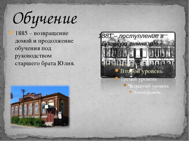 Обучение 1885 – возвращение домой и продолжение обучения под руководством ста...