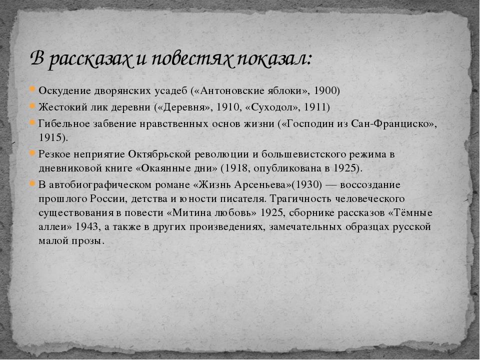 Оскудение дворянских усадеб («Антоновские яблоки», 1900) Жестокий лик деревни...