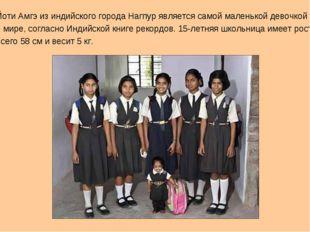 Йоти Амгэ из индийского города Нагпур является самой маленькой девочкой в мир