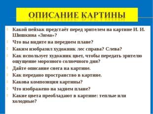 Какой пейзаж предстаёт перед зрителем на картине И. И. Шишкина «Зима»? Что вы
