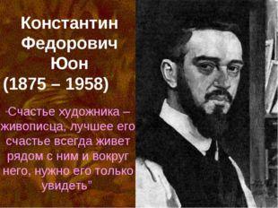 """Константин Федорович Юон (1875 – 1958) """"Счастье художника – живописца, лучшее"""