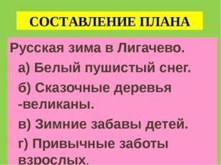 Русская зима в Лигачево. а) Белый пушистый снег. б) Сказочные деревья -велика