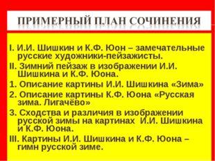 I. И.И. Шишкин и К.Ф. Юон – замечательные русские художники-пейзажисты. II.