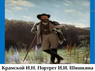 Крамской И.Н. Портрет И.И. Шишкина