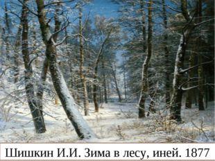 Шишкин И.И. Зима в лесу, иней. 1877