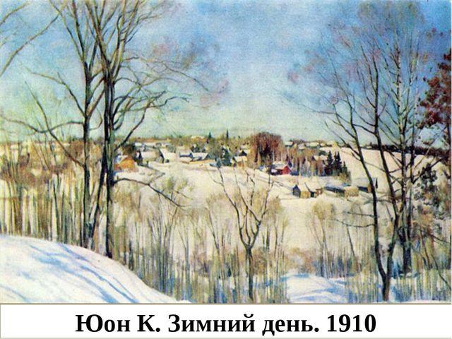 Юон К. Зимний день. 1910