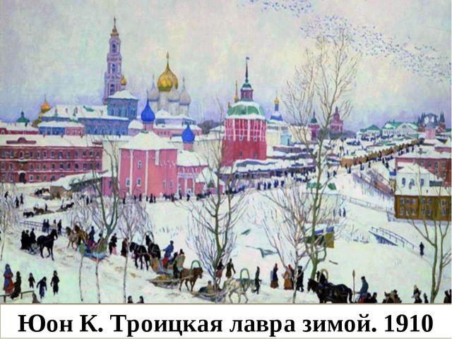 Юон К. Троицкая лавра зимой. 1910