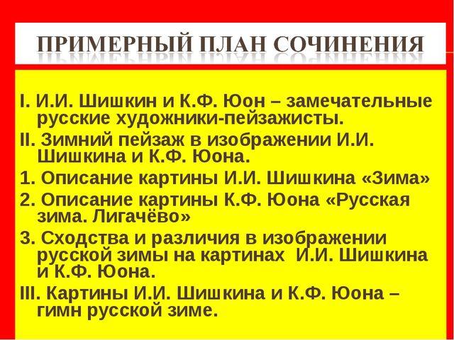 I. И.И. Шишкин и К.Ф. Юон – замечательные русские художники-пейзажисты. II....