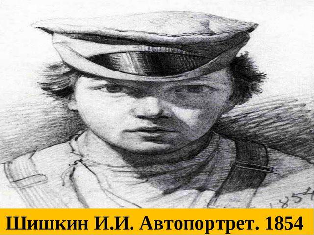 Шишкин И.И. Автопортрет. 1854