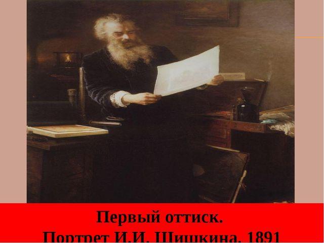 Первый оттиск. Портрет И.И. Шишкина. 1891