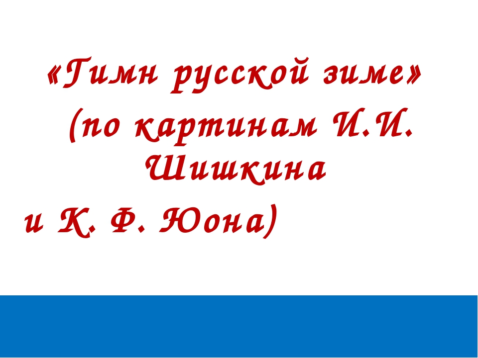 «Гимн русской зиме» (по картинам И.И. Шишкина и К. Ф. Юона)