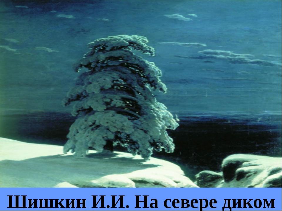 Шишкин И.И. На севере диком