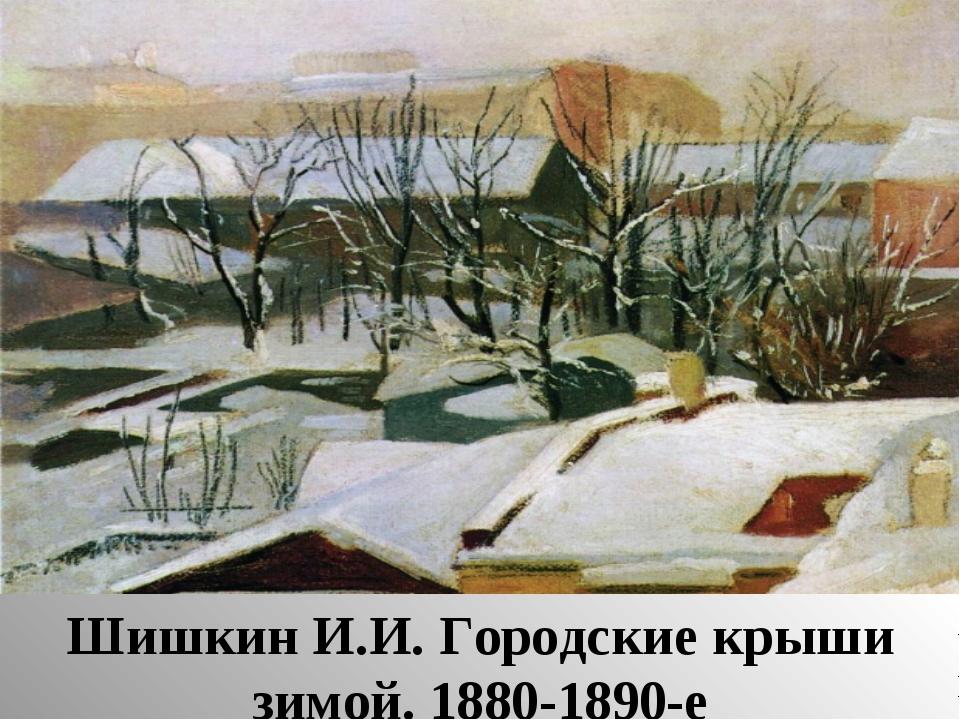 Шишкин И.И. Городские крыши зимой. 1880-1890-е