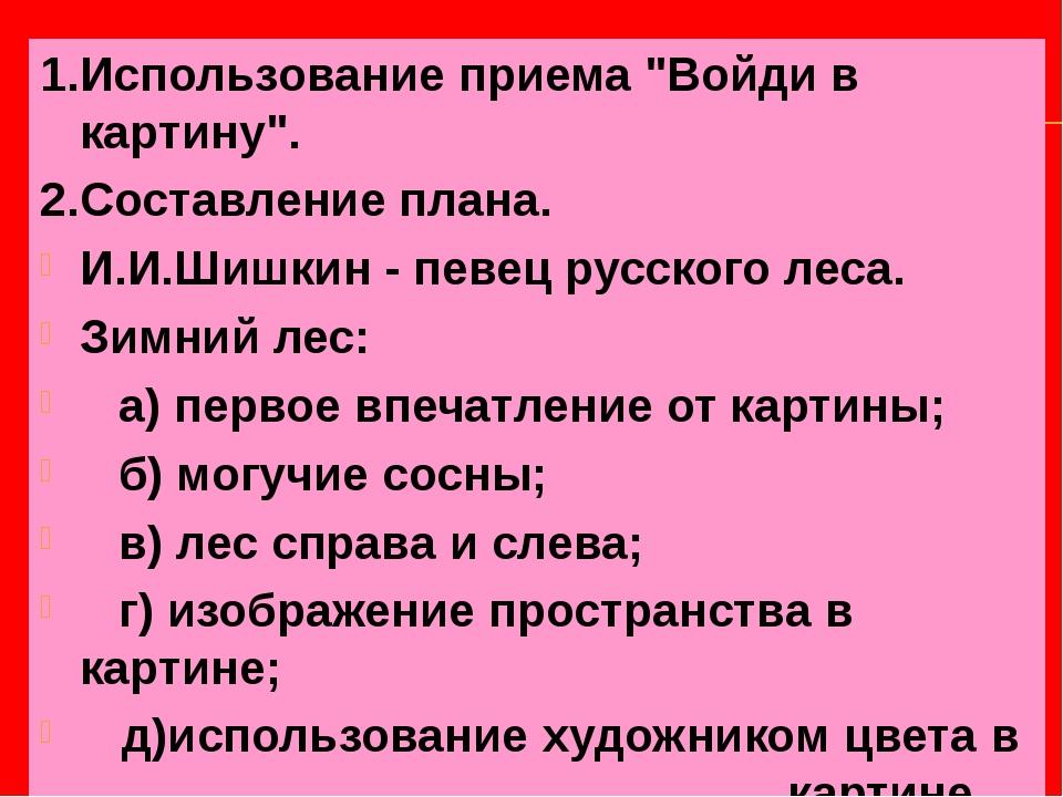 """1.Использование приема """"Войди в картину"""". 2.Составление плана. И.И.Шишкин - п..."""