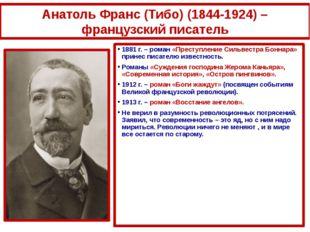 Анатоль Франс (Тибо) (1844-1924) – французский писатель 1881 г. – роман «Прес
