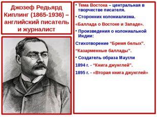 Джозеф Редьярд Киплинг (1865-1936) – английский писатель и журналист Тема Вос