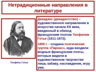 Нетрадиционные направления в литературе Декаданс (декадентство) – художествен