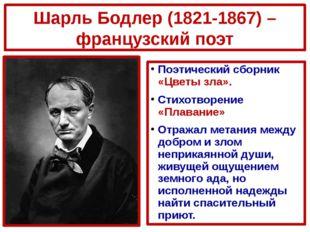 Шарль Бодлер (1821-1867) – французский поэт Поэтический сборник «Цветы зла».
