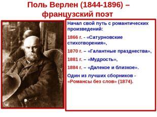 Начал свой путь с романтических произведений: 1866 г. - «Сатурновские стихотв