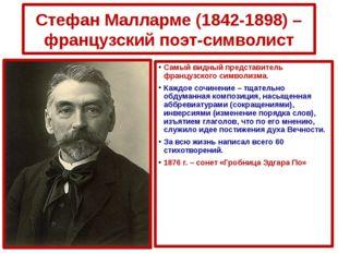 Стефан Малларме (1842-1898) – французский поэт-символист Самый видный предста