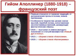 Гийом Аполлинер (1880-1918) – французский поэт Первым отказался от прежних тр