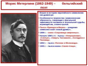 Морис Метерлинк (1862-1949) – бельгийский поэт Вошел в историю европейского с
