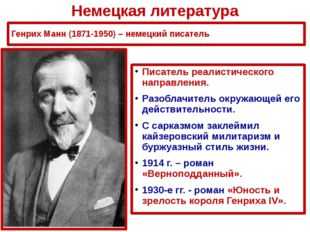 Генрих Манн (1871-1950) – немецкий писатель Писатель реалистического направле