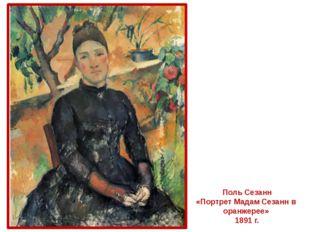 Поль Сезанн «ПортретМадамСезаннворанжерее» 1891 г.