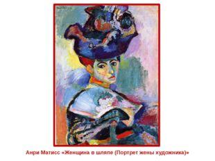 Анри Матисс «Женщина в шляпе (Портрет жены художника)»